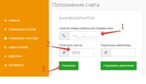 Уфанет личный кабинет: вход на сайт по адресу проживания и договору