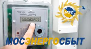 Личный кабинет клиента Мосэнергосбыт: вход на ЛКК МЭС РФ
