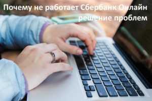 Почему не получается войти в Сбербанк Онлайн и что делать?