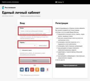 Личный кабинет Ростелеком — регистрация и вход