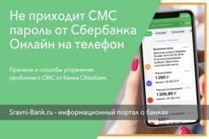 Не приходит СМС пароль от Сбербанка Онлайн на телефон