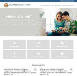 Личный кабинет КрымТеплоКоммунЭнерго:  лицевой счет, официальный сайт
