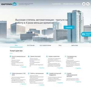 KVP24 ru личный кабинет жителя - Войти и оплатить коммуналку