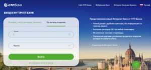ОТП Банк — Вход в личный кабинет и регистрация