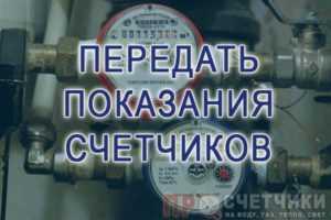 Передать показания счетчиков  - НУК в Новороссийске (Краснодарский край): личный кабинет, через интернет-сайт, по телефону