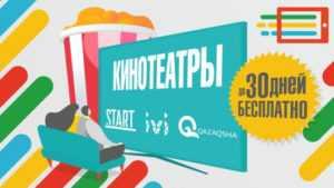 Как подключить телевидение нового поколения Alma TV за 5 минут, не выходя из дома?: 20 марта 2020, 11:00 - новости на Tengrinews.kz