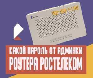 Вход в роутер Ростелеком - как зайти в админку Wi-Fi маршрутизатора —  192.168.1.1 admin логин вход