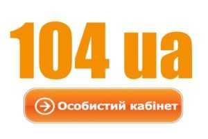 104 Личный кабинет — Вход и регистрация
