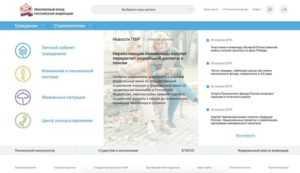 ПФР Свердловская область Личный кабинет — Официальный сайт