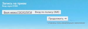 – запись к врачу Челябинской области