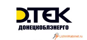 ДТЭК - вход в личный кабинет энергосбыта в Донецке