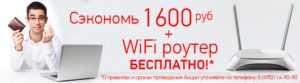 Подключить безлимитный доступ интернет - провайдер Смайл