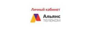 Личный кабинет АльянсТелеком: вход в ЛК, регистрация, официальный сайт