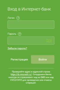 Ренессанс Кредит личный кабинет – вход – интернет-банк