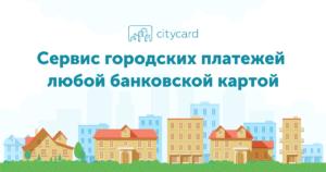 Передать показания счетчиков  - РКЦ в Кирове (Кировская область): личный кабинет, через интернет-сайт, по телефону