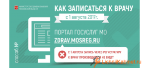 Мосрег.ру запись к врачу: официальный сайт электронной регистратуры Московской области