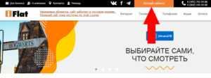 Личный кабинет iFlat (Айфлэт): вход и регистрация, официальный сайт