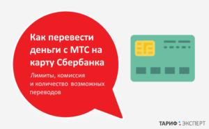 Как перевести деньги с МТС на карту Сбербанка: через телефон и СМС без комиссии