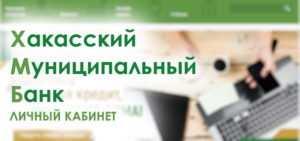 ПАО «Ханты-мансийский банк «Открытие» (ХМБ): вход в личный кабинет по логину и паролю, телефон горячей линии, официальный сайт | Банки Перми