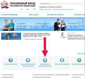 Личный кабинет застрахованного лица ПФР, Курск - как войти