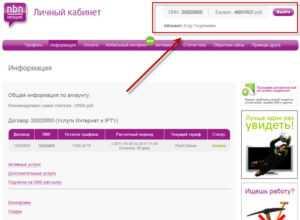 Информация абонентам Wifire – свежие новости Вашего интернет провайдера в Курске