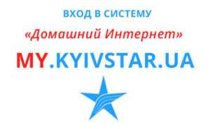 Киевстар Личный кабинет – вход, регистрация, функции