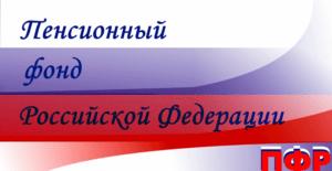 Личный кабинет Пенсионного фонда РФ для физлиц - вход и регистрация на официальном сайте