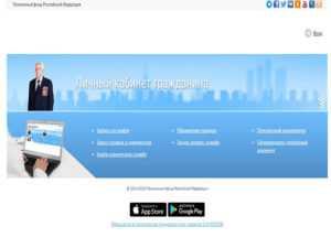 Пенсионный фонд России, личный кабинет - официальный сайт ПФР, регистрация застрахованного лица,
