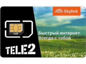 Скайлинк личный кабинет: вход, регистрация, восстановление пароля, телефон