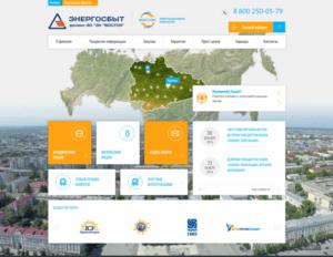 Личный кабинет Энергосбыт Курган: вход, регистрация, возможности, официальный сайт