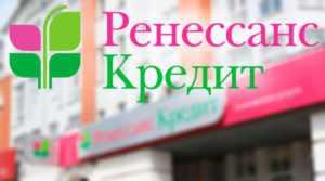 Ренессанс кредит личный кабинет: вход в интернет банк )