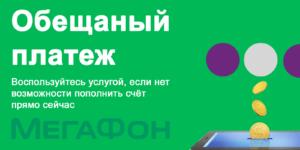 Вся Россия Мегафон тариф - подключить, отключить