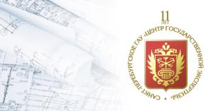 СПб ГАУ «ЦГЭ»: Рекомендации по вопросу оформления электронных документов для проведения государственной экспертизы