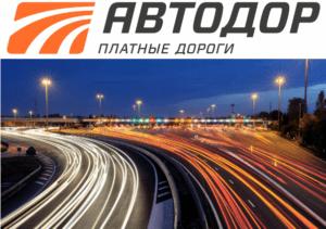 Автодор Платные дороги: вход в личный кабинет для физических и юридических лиц на официальном сайте