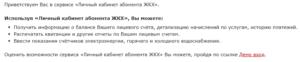 ЖКХНСО РФ личный кабинет - Войти и оплатить услуги